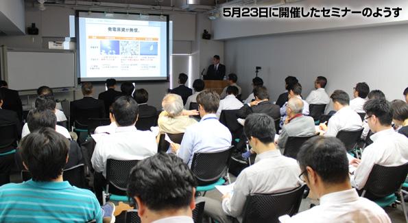 FIT55円の小形風力発電 年度内認定に向けたセミナーが開催