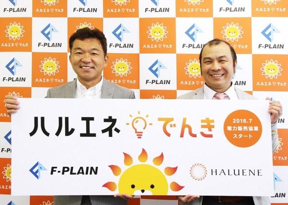 店舗向け電力販売で協業を進めるハルエネ、さらにエフプレインとも提携