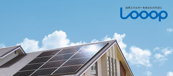 Looop、住宅用太陽光発電システムの電気を「FIT価格+10円」で買取り