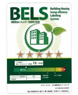 東京都・立川市にBELS制度「5つ星」の駐車場 照明はすべてLEDに