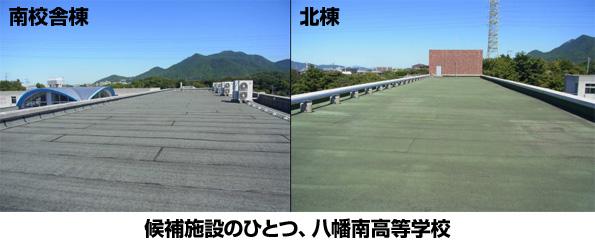 福岡県、県立高校で屋根貸し太陽光発電 まとめて借りる企業を優先