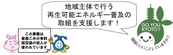 京都市、再エネ発電導入に「コーディネーター」派遣 可能性調査にも補助金