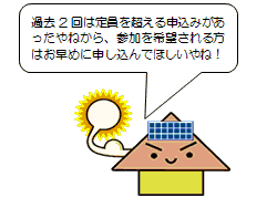 東京都、工務店・リフォーム事業者向けにZEH・住宅用太陽光発電セミナー開催