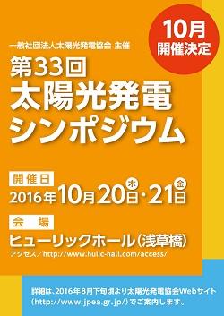 「第33回太陽光発電シンポジウム」、参加申込み受付開始 10月20~21日