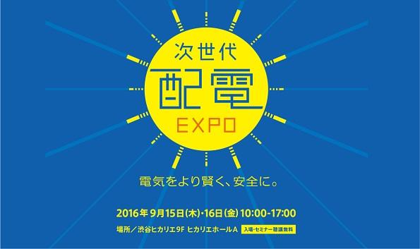 「配電技術」の展示会、次世代配電EXPO開催 ZEH・蓄電池などのセミナーも