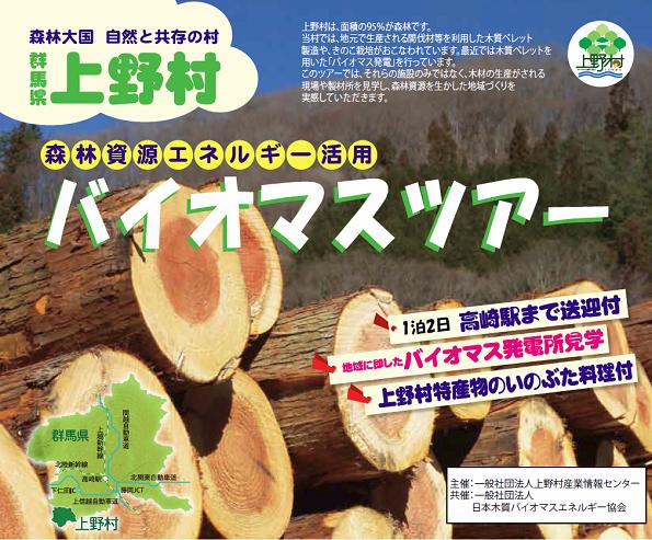 群馬県で木質バイオマス発電の見学会 ペレット製造~需要施設まで見学可能