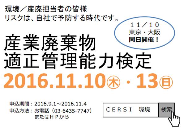 産業廃棄物の管理能力検定、申し込み受付開始 東京・大阪で11月開催