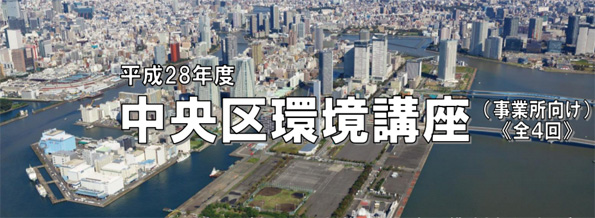 六本木ヒルズも見学できる、事業者向け省エネ講座 東京都中央区が無料開催
