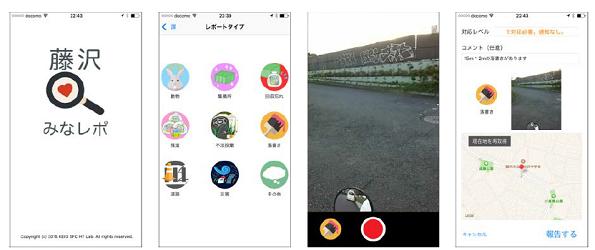 慶応大と藤沢市、ゴミ・資源収集などのデータ収集→スマホアプリで見える化