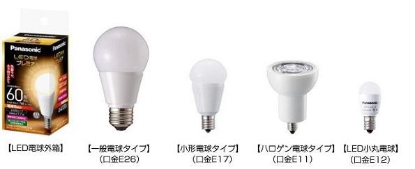 パナソニック、LED電球の5年保証サービス開始 不具合があれば無料交換