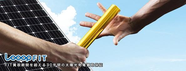 Looopの新サービス「FIT+10年間の電気買取り」 太陽光発電所の長期使用促す