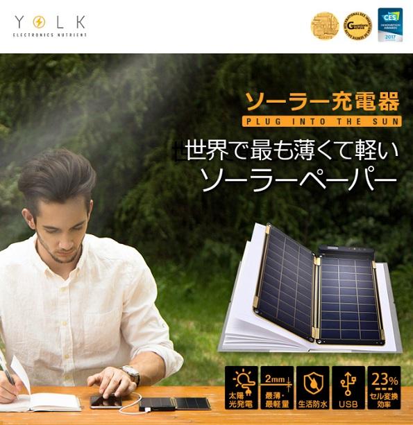 Kickstarterで1億円集めた太陽光発電によるスマートフォン充電器、日本でも発売