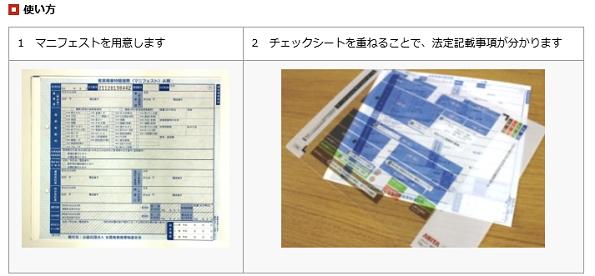 産業廃棄物の排出事業者向け「マニフェストの記載もれチェックシート」発売