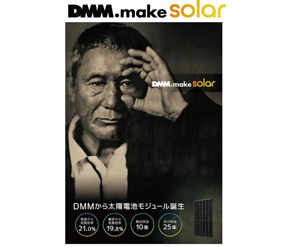 DMM、オリジナルの太陽電池を生産開始