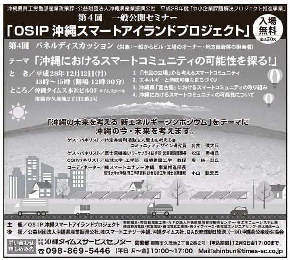 沖縄県の中小企業・琉球大学など、省エネ・再エネで連携 セミナーも開催