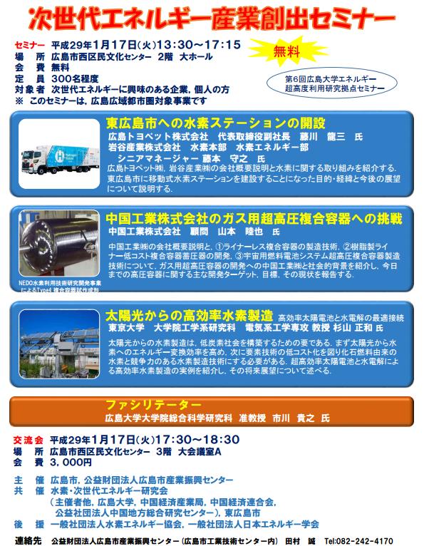 広島市、「水素エネルギー社会」のセミナーを開催 先行事例など紹介