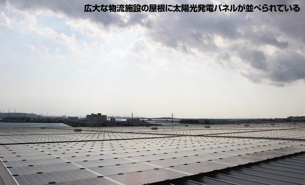 倉庫の屋根でも大規模太陽光発電はできる 32円/kWhで6.5MWの事例