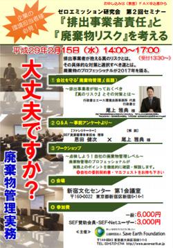 東京都・新宿で「廃棄物の排出事業者責任と廃棄物リスクを考えるイベント」