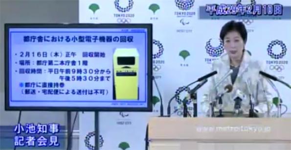 東京オリンピックのメダルにする携帯電話など、東京都庁で回収スタート
