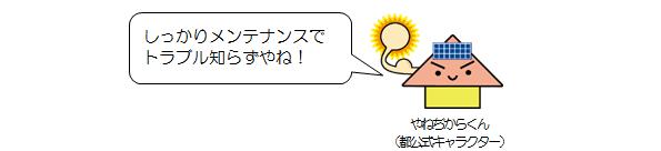 東京都、「住宅用太陽光発電のメンテナンス」セミナー開催 手法や事例紹介