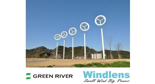「風レンズ風車」の拡大へ グリーンリバーとウィンドレンズが提携
