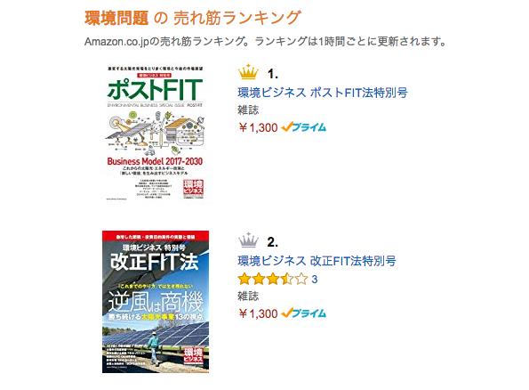 環境ビジネス特別号「ポストFIT」発売 amazonでもカテゴリ1位に