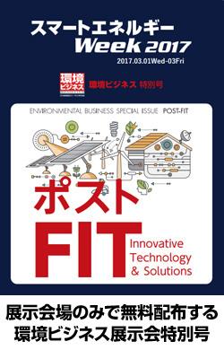 環境ビジネス、スマートエネルギーWeekで特別号を無料配布 セミナーも開催