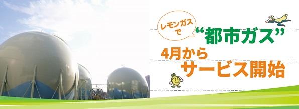 LPガス販売のレモンガス、都市ガス小売に参入 料金は東京ガスの5%引き