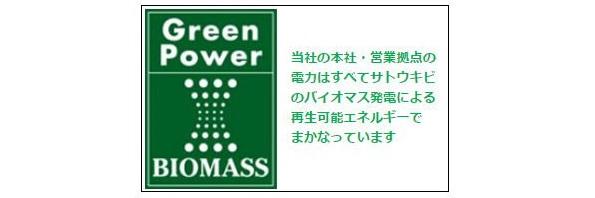 味の素、国内営業拠点を100%グリーン電力化 自前のバイオマス発電で