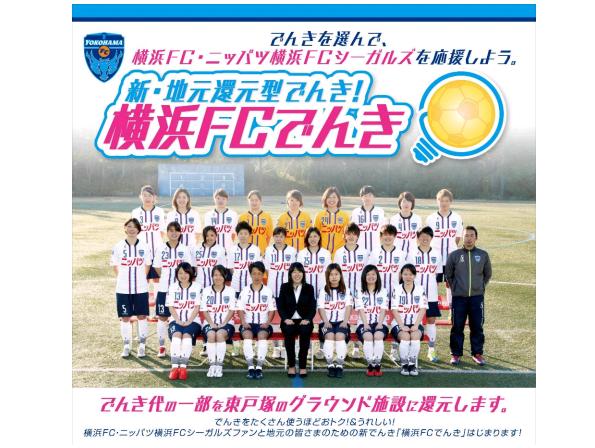 横浜FCでんき、電気代の1%を女子サッカーチームやグラウンドに還元