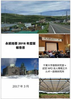 2016年版「永続地帯」報告書 71ヶ所の市区町村が再エネで自給自足