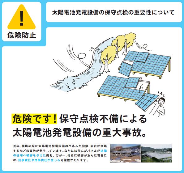 経産省「点検周知せよ」 太陽光発電、台風が来ても飛散しないように
