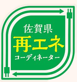 再エネ事業に無料アドバイス 佐賀県、再エネコーディネーター派遣開始