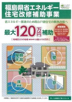福島県、住宅の断熱改修に補助金 窓や壁、天井の改修で最大120万円