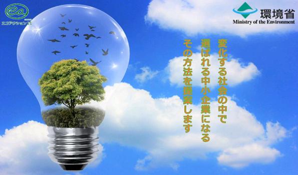 環境マネジメントシステム、「エコアクション21」改定版の導入セミナー