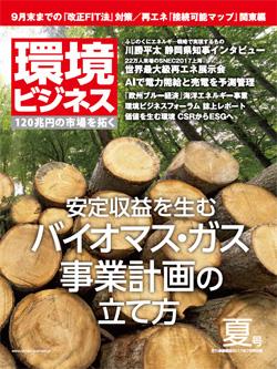 雑誌「環境ビジネス」2017夏号、発売 表紙はバイオマス発電特集