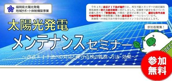 福岡県も「改正FIT法対策セミナー」 事業計画、保守点検など解説
