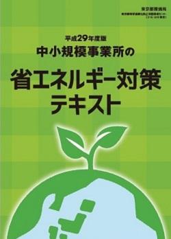 中小規模事業所の省エネ対策がまるわかり! 東京都の進め方マニュアル