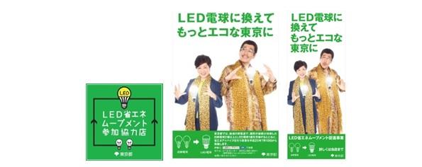 東京都、白熱電球2個とLED電球を無料交換 ※ただし貰えるのは1個