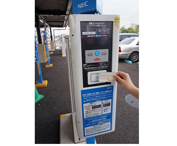 電気自動車の充電、電子マネーnanacoで支払い可能に