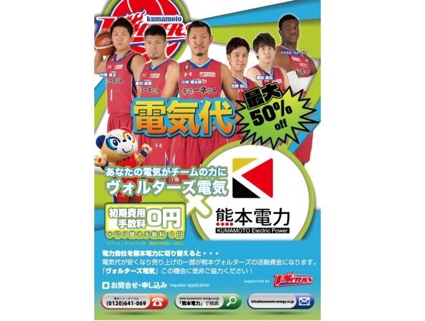 熊本ヴォルターズ応援ばしょい! バスケチームを支援できる電気プラン