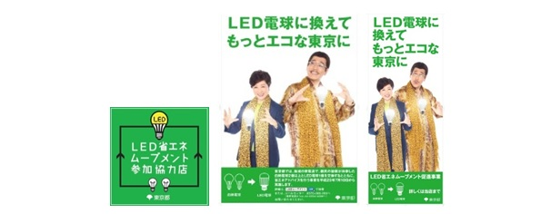東京都のLED電球無料交換、1カ月強で約66000個に ピコ太郎効果か