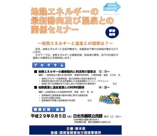 温泉と地熱エネルギーの関係、科学的に学べるセミナー 栃木県で開催