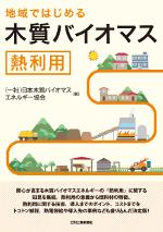 日本木質バイオマスエネルギー協会(にほんもくしつばいおますえねるぎーきょうかい)
