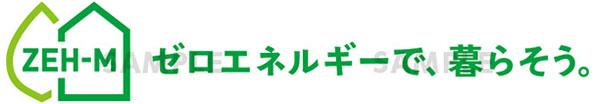 ZEH-Mマーク(横長)