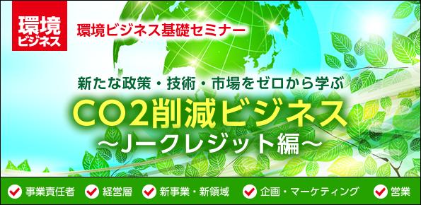 新たな政策・技術・市場をゼロから学ぶ CO2削減ビジネス~J-クレジット編~