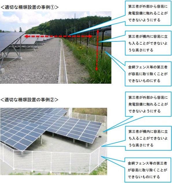 資源エネ庁、発電所の標識・フェンスで注意喚起