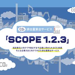 CO2排出量(SCOPE1,2,3)算定サービス 説明会