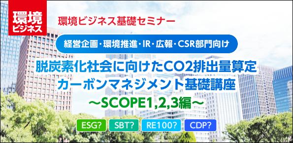 脱炭素化社会に向けたCO2排出量算定 カーボンマネジメント基礎講座~SCOPE1,2,3編~