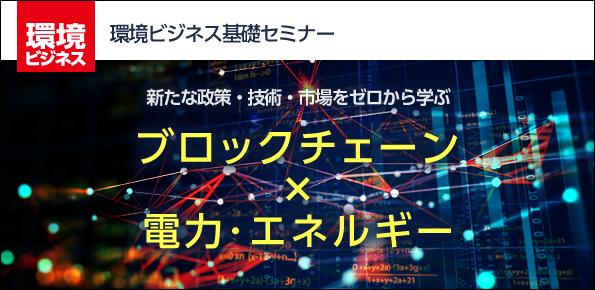 新たな政策・技術・市場をゼロから学ぶ『ブロックチェーン』×『電力・エネルギー』